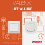 Legrand Valena LIFE/ALLURE