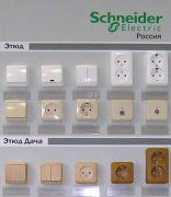 Этюд, Schneider Electric